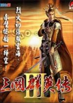 三国群英传3 中文版