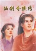 仙剑奇侠传98柔情版 中文版