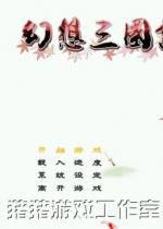 幻想三��志1:�P凰誓 繁�w中文版