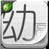幼圆字体 V3.00 免费版