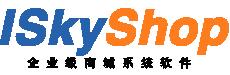 ISkyShop多用户商城系统 V1.3 官方版