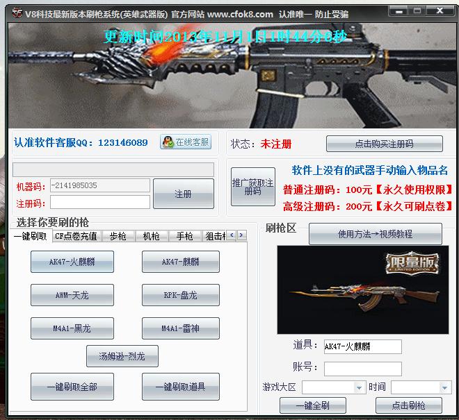 CF最新刷枪软件_CF刷枪永久雷神免费版V2.3.1官方版下载