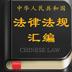 2012版中国法律法规汇编 4.1