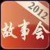 故事会2012 V4.0.1 安卓版