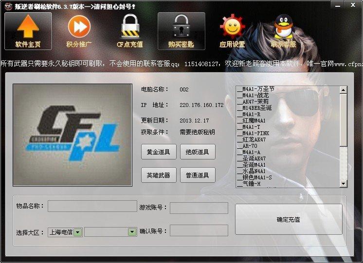 cf刷枪软件永久雷神 V7.1.2 官方版