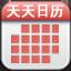 天天日历 V3.1.3.295 官方版