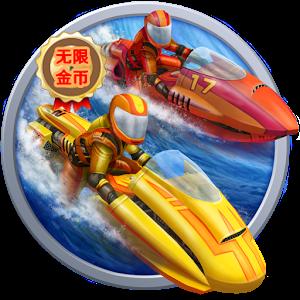 激流快艇2无限金币版安卓版