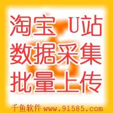 千鱼淘宝U站宝贝数据批量采集复制自动发布专家