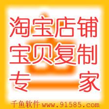 千鱼淘宝店铺宝贝复制工具软件专家