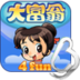 大富翁4Fun V1.5 官方版