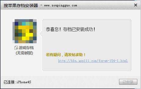 搜苹果存档安装器怎么用?_52z.com