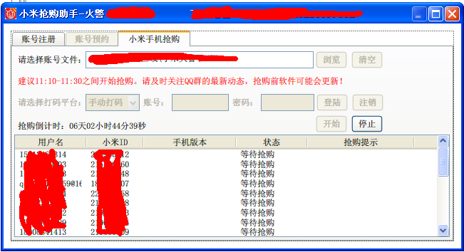 小米火警米粉节专版_52z.com