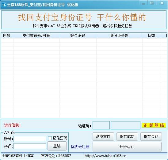 支付宝找回的身份证号V1.0 官方版