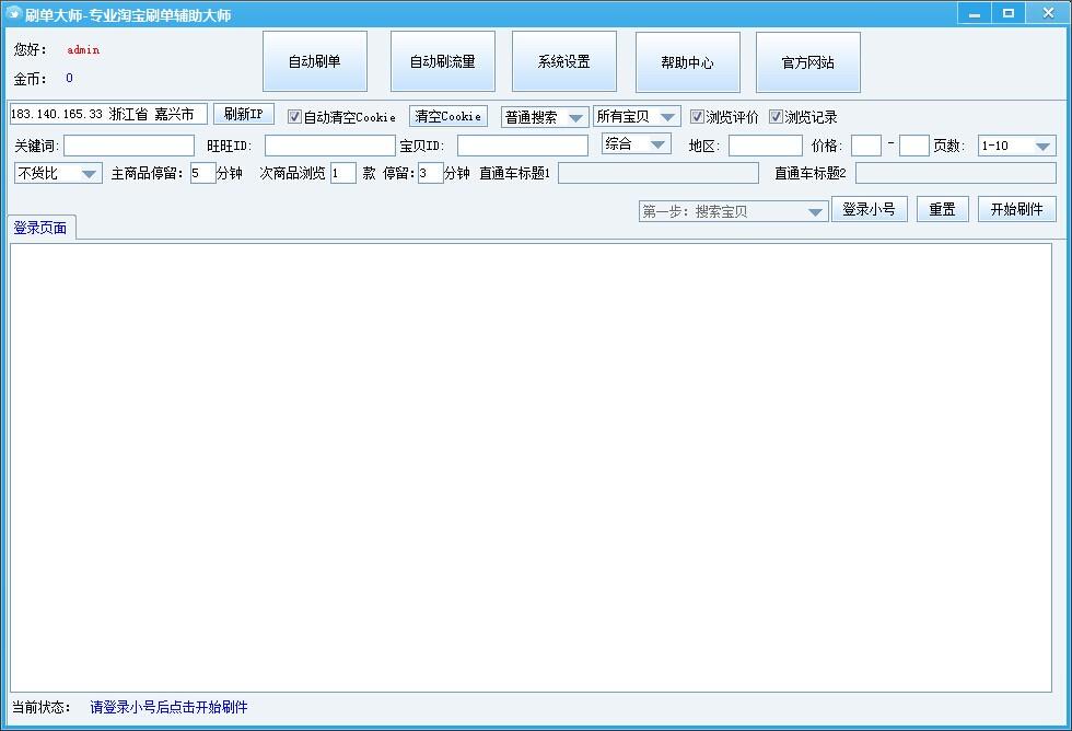 刷单大师V1.0.0 官方版