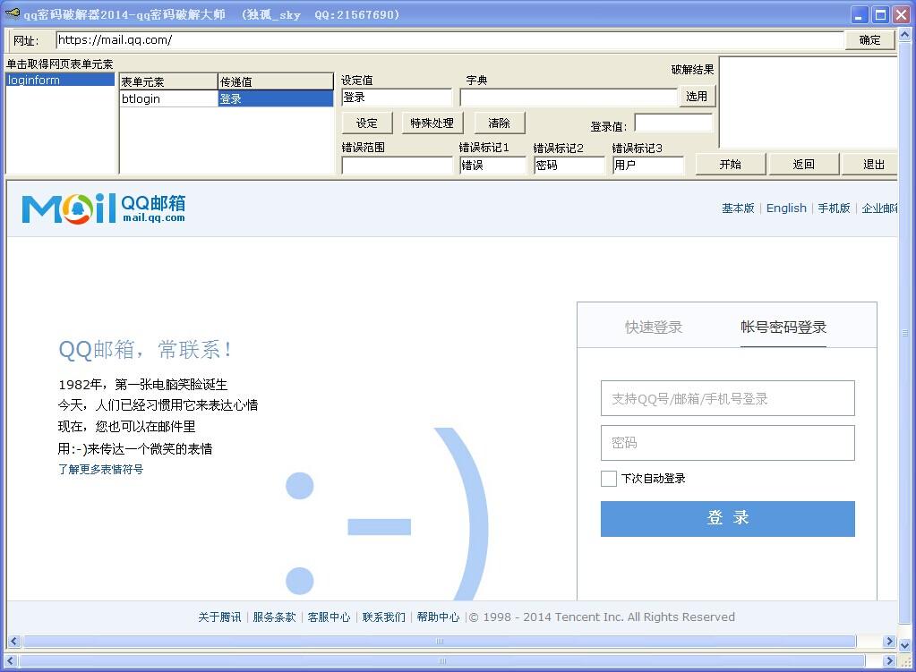 qq密码破解大师2014