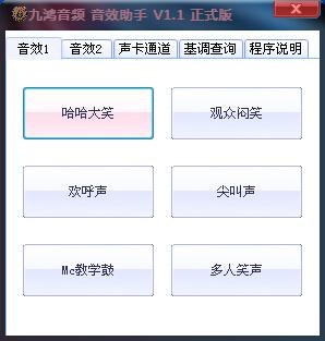 九鸿音频音效助手(支持声卡通道选择/K歌喊麦必备软件)V1.1 官方版
