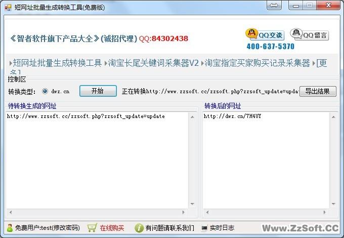 智者短网址批量生成转换工具V140919 绿色版