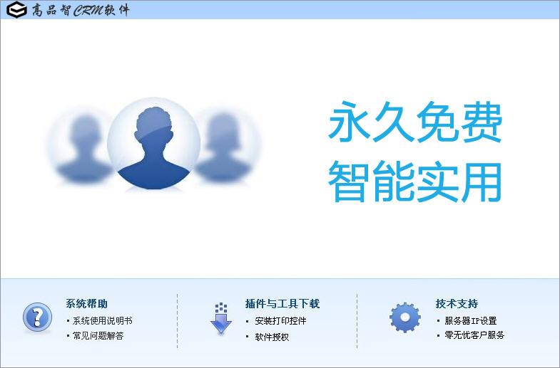 高品智客户管理系统V3.108.906 官方版
