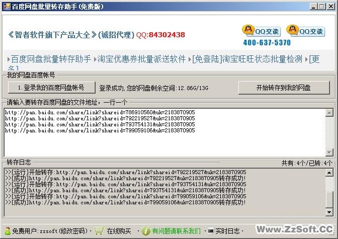 智者百度网盘批量转存助手V2.0 官方版