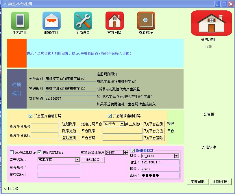 诚信淘宝旺旺小号注册机V1.1 免费版