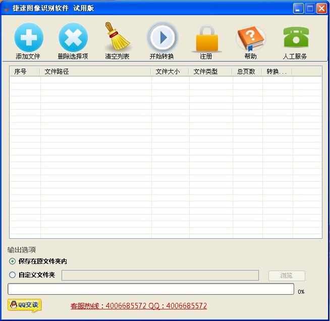 捷速OCR图像文字识别软件V1.1 绿色版
