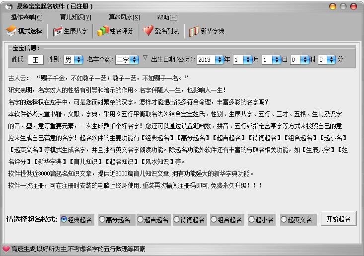 易象起名软件V1.0 绿色版