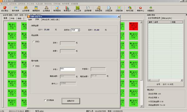 营业刷卡助手V1.3.1 最新版