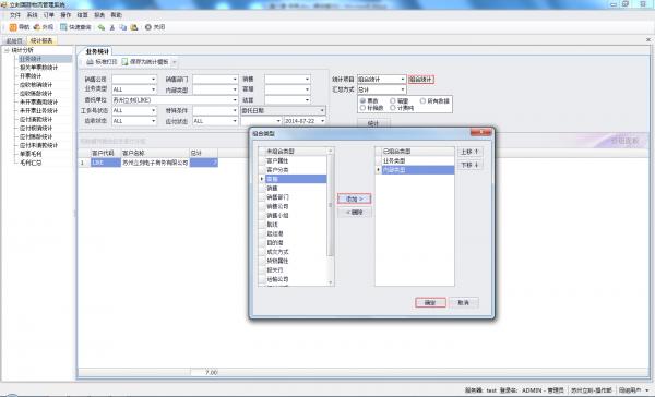 L5货代管理软件V2.6.6.0 官方版