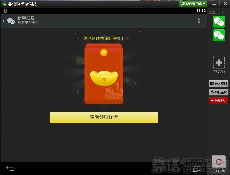 微信抢红包神器V2.5 官方免费版_52z.com