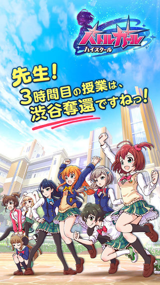 战斗女子高校IOS版 1.0.4 官方iphone版