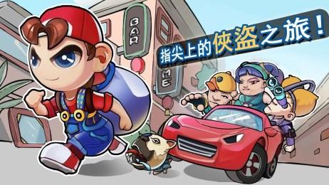 盗宝记IOS版 1.1.0 官方ihone版