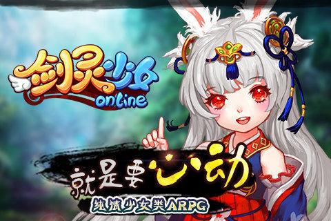 剑灵少女olpc版 剑灵少女ol电脑版v1.0.0下载