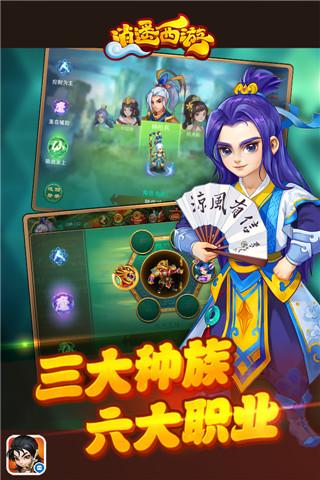 逍遥西游iphone版 0.4.0 官网ios版