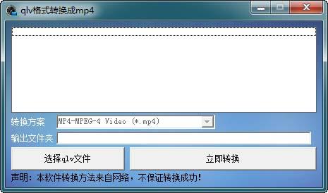 qlv格式转换成mp4V1.0 免费版