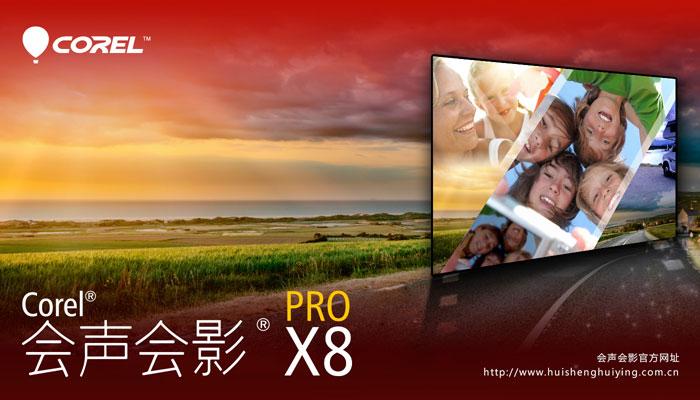 会声会影x8(视频编辑制作软件)V18.0.1.42 中文版