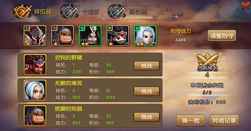 三国之无双手游烧饼修改器V3.1 安卓版_52z.com