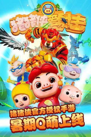 猪猪侠爱射击PC版_猪猪侠爱射击电脑版V1.0