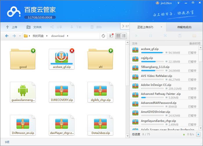 黄色小视频文件网盘_百度网盘 v5.5.0.20 官方版