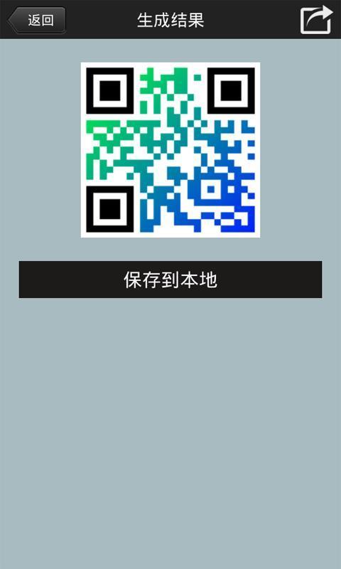 二维码生成器 v3.70 安卓版