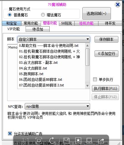 70my�o助工具 VT6.1 免�M版