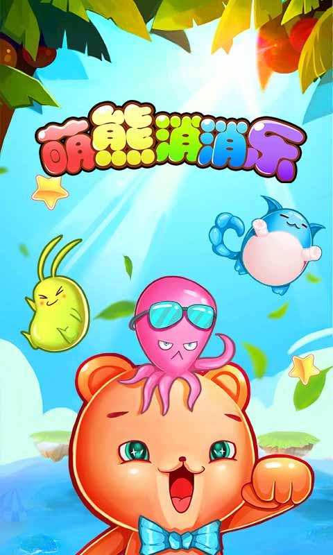 游戏说明:萌熊消消乐是一款是十分可爱萌萌哒的趣味消除玩法的手机