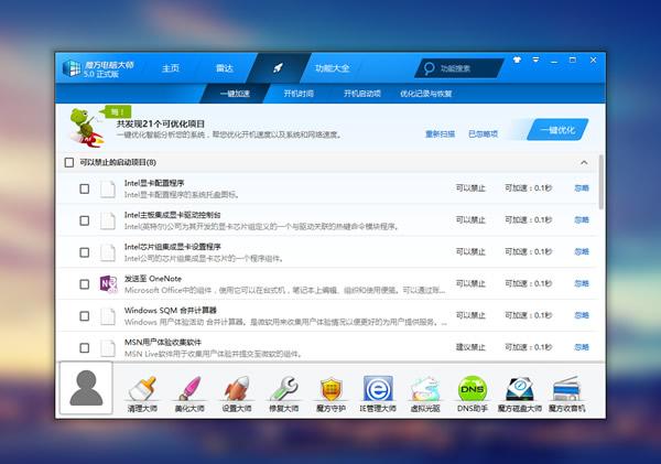 魔方五分3D优化 大师V6.2.0.0 官方版_52z.com
