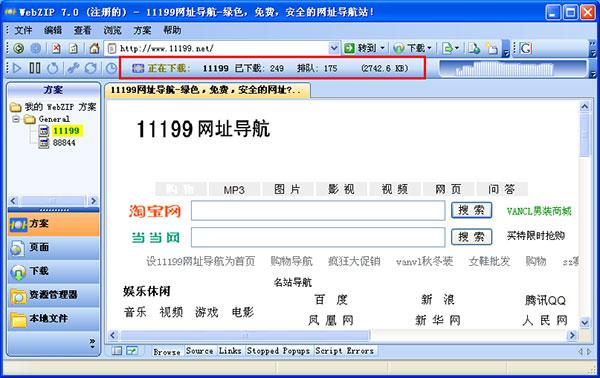 7-Zip(压缩)V17.01 官方版