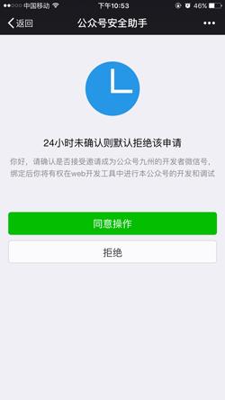 微信web开发者工具 v0.1.0 官方版