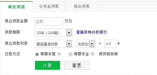 房贷计算器2016_房贷提前还款计算器安卓版V