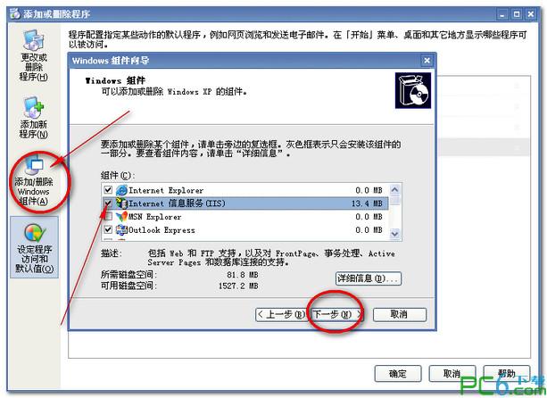 iis for windows server 2003 v6.0 安装文件夹下载