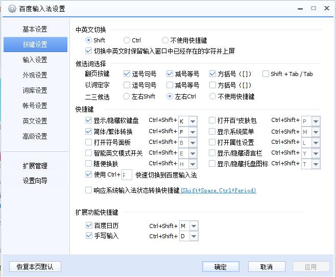 百度手写输入法2016V1.0.0.96 官方最新版_52z.com