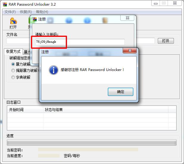 万能注册机_52z.com