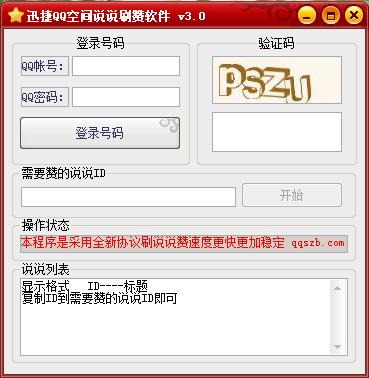 迅捷QQ空间说说刷赞软件 迅捷QQ空间说说刷赞工具V3.0下载