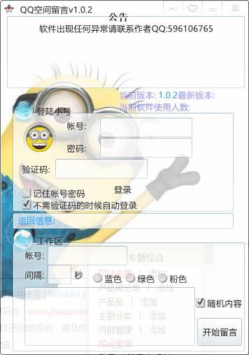 0空间留言大全_QQ空间留言102绿色版界面预览